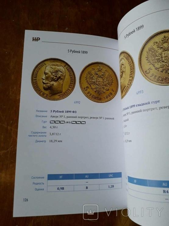 Золотые монеты Николая 2 2019 с автографом автора 1, фото №10