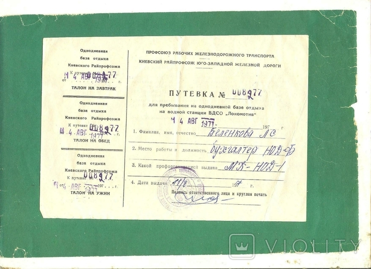 1977 Путевка база отдыха Локомотив Киев ЮЗЖД, фото №2