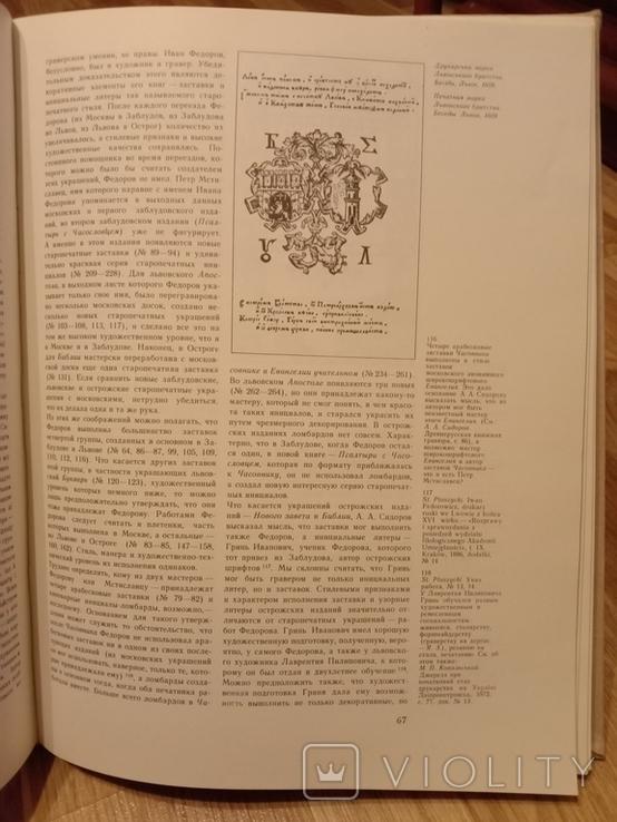 Мистецька спадщина Івана Федорова. Велика. Стародруки, фото №8
