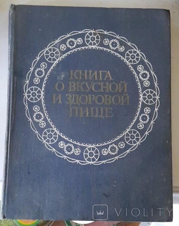 Книга о вкусной и здоровой пище. СССР 1984 год, фото №2