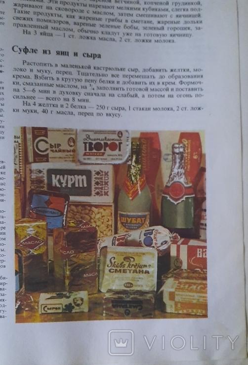 Книга о вкусной и здоровой пище. СССР 1984 год, фото №3