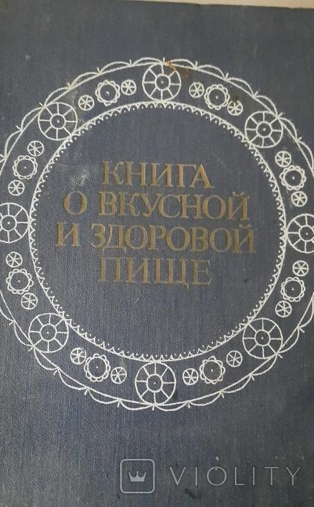 Книга о вкусной и здоровой пище. СССР 1984 год, фото №4