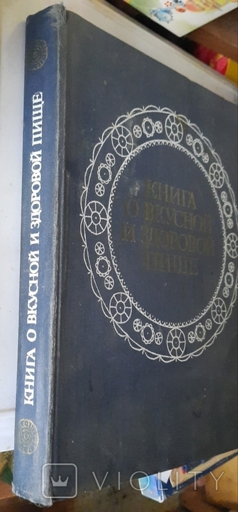 Книга о вкусной и здоровой пище. СССР 1984 год, фото №5