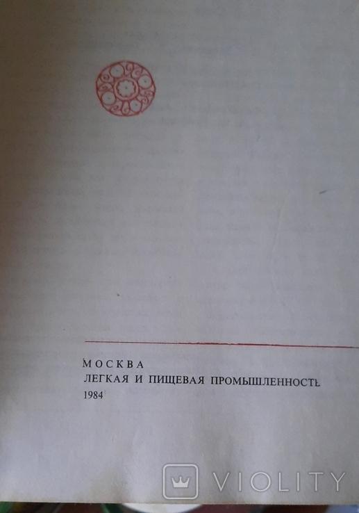 Книга о вкусной и здоровой пище. СССР 1984 год, фото №9