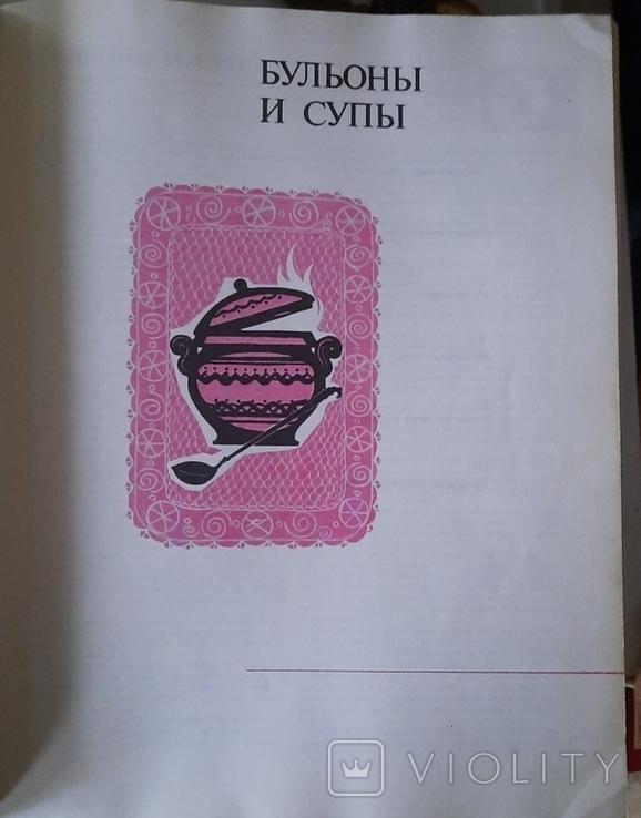 Книга о вкусной и здоровой пище. СССР 1984 год, фото №10