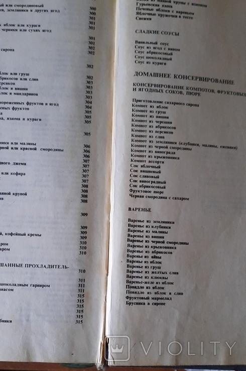 Книга о вкусной и здоровой пище. СССР 1984 год, фото №12