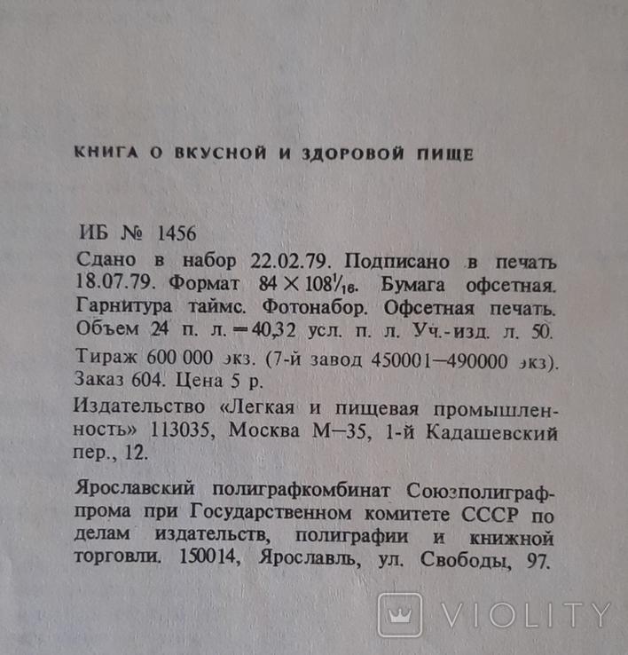 Книга о вкусной и здоровой пище. СССР 1984 год, фото №13