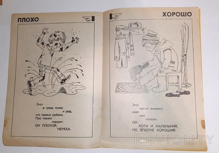 """В. Маяковский """"Что такое хорошо и что такое плохо""""  1984 год, фото №3"""