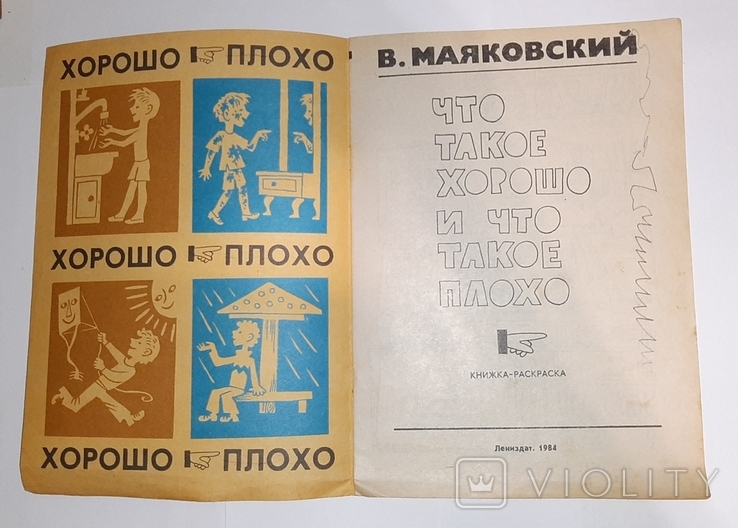 """В. Маяковский """"Что такое хорошо и что такое плохо""""  1984 год, фото №4"""