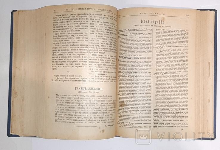 """Литературные и популярно-научные приложения к """"Ниве"""" за 1909 год, фото №10"""