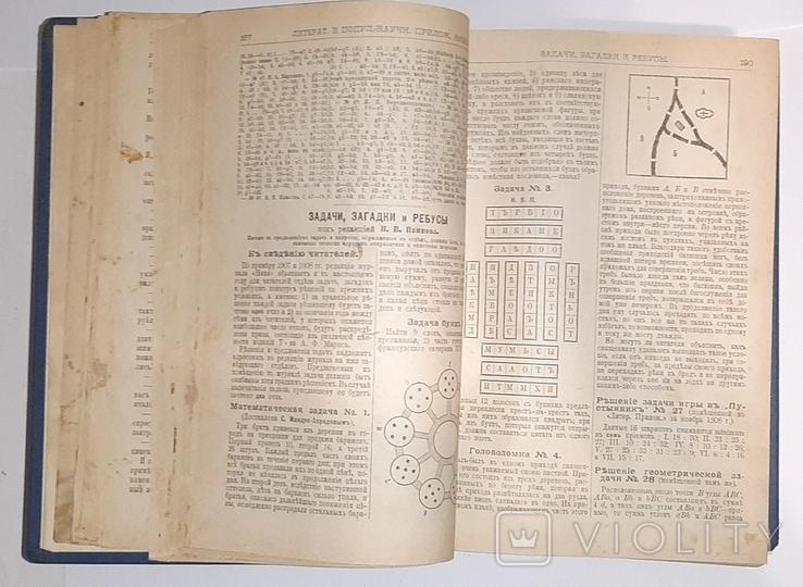 """Литературные и популярно-научные приложения к """"Ниве"""" за 1909 год, фото №13"""