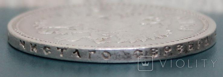 1 рубль 1898(АГ), фото №4