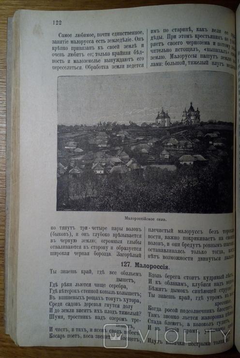 Наше Родное 1916г.  История России Малороссии с иллюстрациями, фото №4