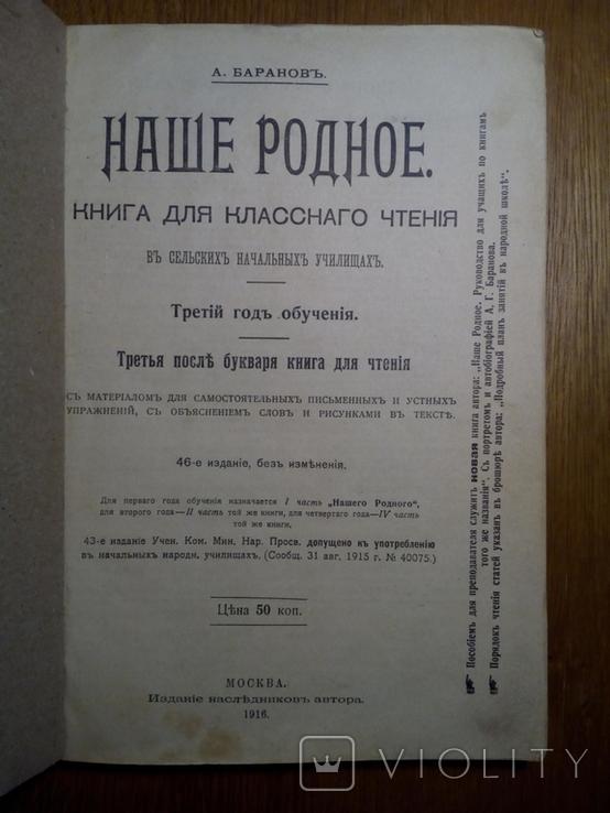 Наше Родное 1916г.  История России Малороссии с иллюстрациями, фото №12
