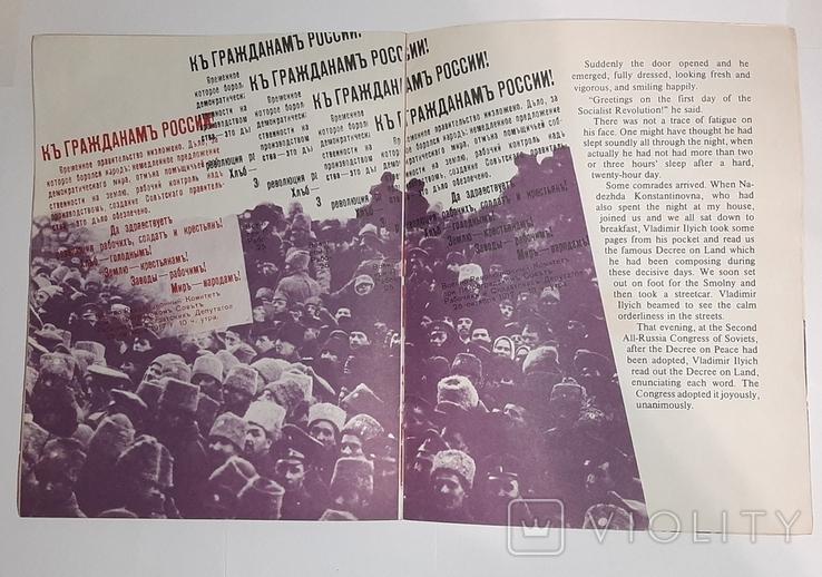"""Бонч-Бруевич """"В первые дни октября"""", на английском. 1977 год, фото №3"""