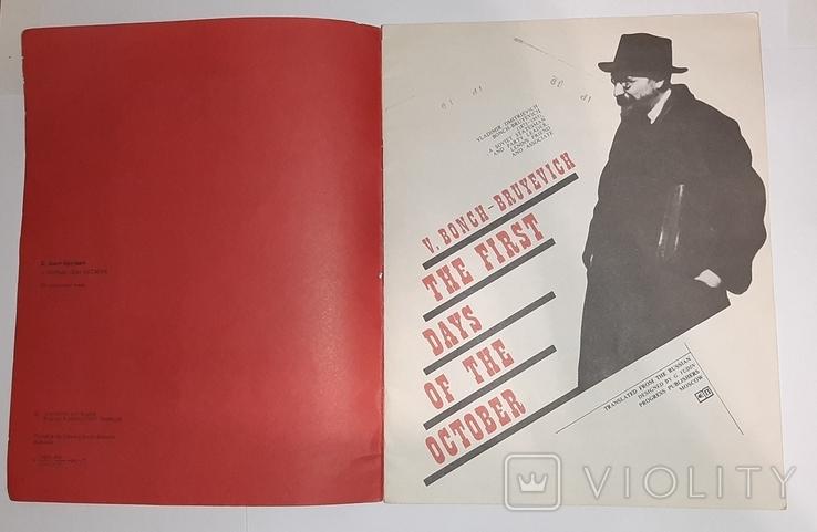 """Бонч-Бруевич """"В первые дни октября"""", на английском. 1977 год, фото №5"""