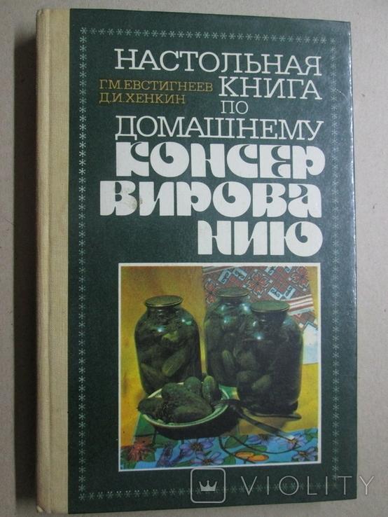 Настольная книга по домашнему консервированию, фото №2