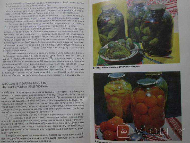 Настольная книга по домашнему консервированию, фото №6