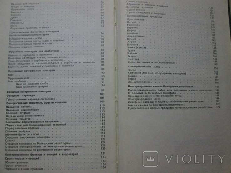 Настольная книга по домашнему консервированию, фото №8