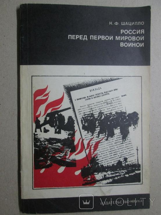 Россия перед первой мировой. Вооруженные силы царизма, фото №2