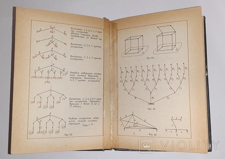 Необычные задачи математики. В.Н. Касаткин, фото №4