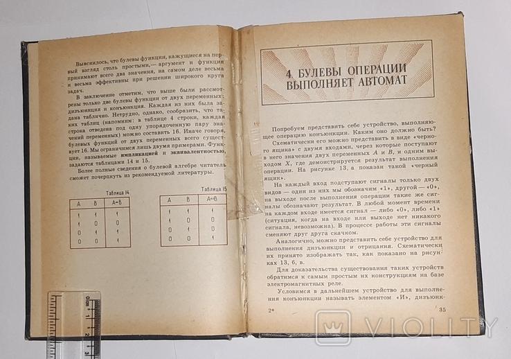 Необычные задачи математики. В.Н. Касаткин, фото №5