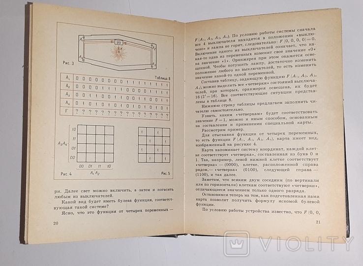 Необычные задачи математики. В.Н. Касаткин, фото №6