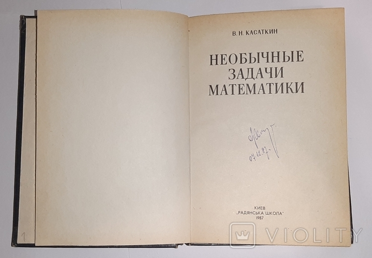 Необычные задачи математики. В.Н. Касаткин, фото №8