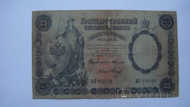 25 руб.1899