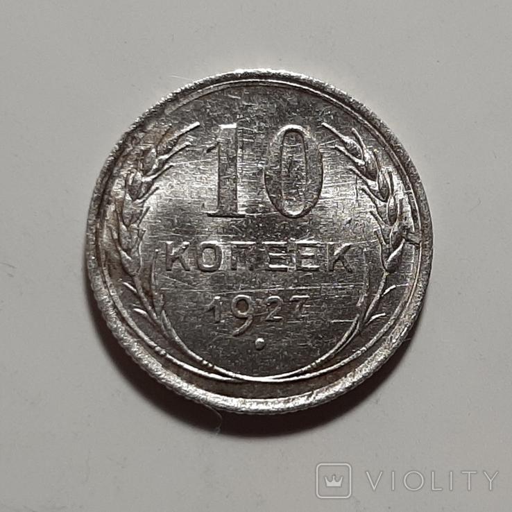 10 копеек 1927 года, фото №2