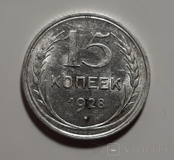 15 копеек 1928 года, фото №2