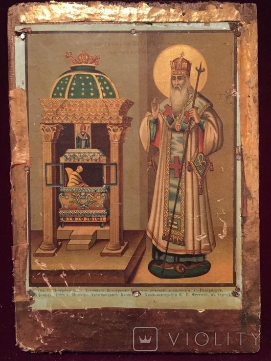 Иконка Афанасий, фото №2