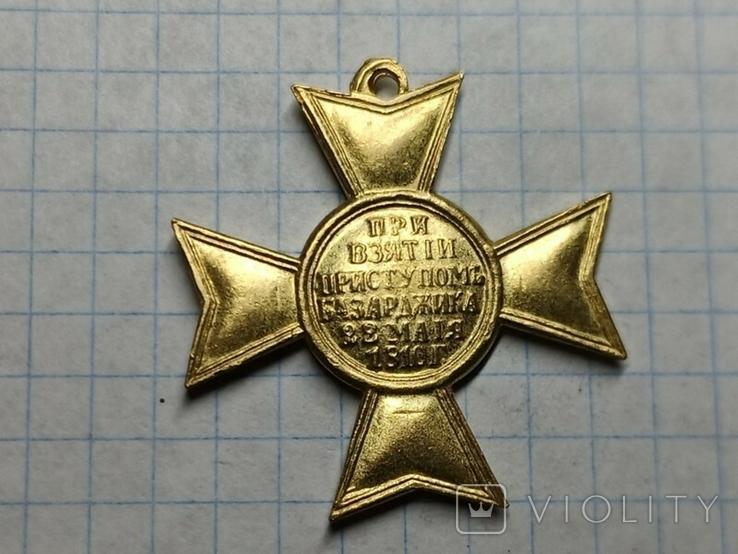 Крест Базарджик желтый копия, фото №2
