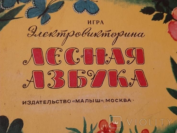 Электровикторина лесная азбука, фото №10