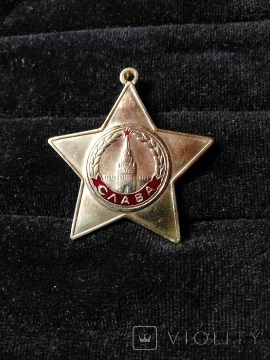 Орден Славы 1-ой степени безномерной, копия, фото №2