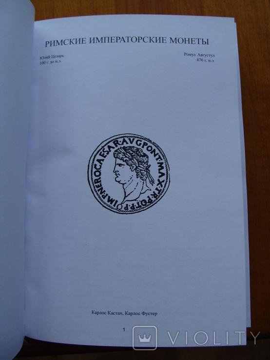 Римские императорские монеты. К. Кастан, К. Фустер. Репринт, фото №7