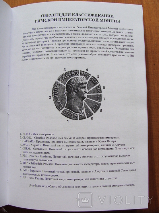 Римские императорские монеты. К. Кастан, К. Фустер. Репринт, фото №8