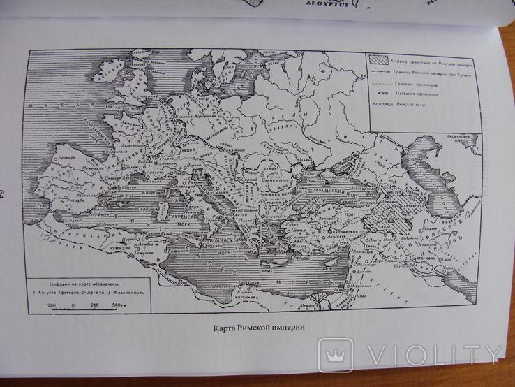 Римские императорские монеты. К. Кастан, К. Фустер. Репринт, фото №9