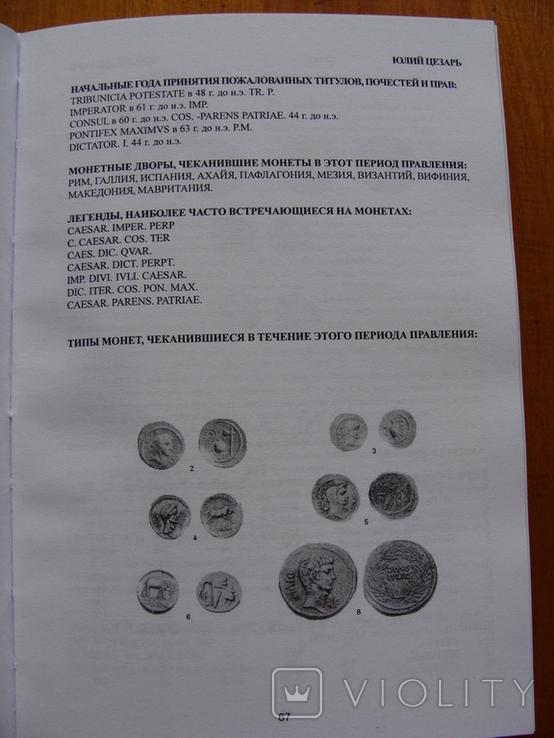 Римские императорские монеты. К. Кастан, К. Фустер. Репринт, фото №10