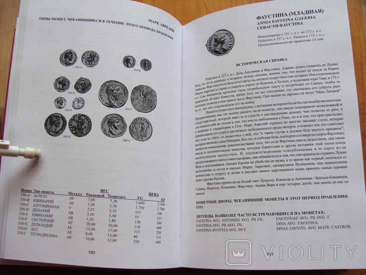 Римские императорские монеты. К. Кастан, К. Фустер. Репринт, фото №11