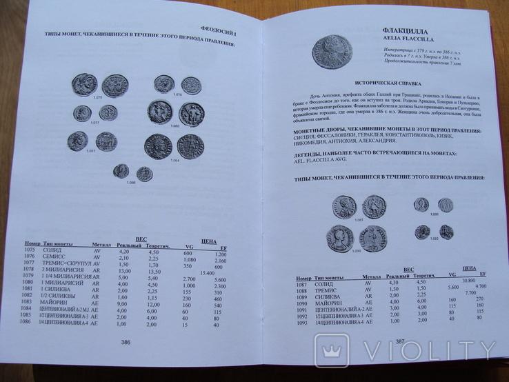 Римские императорские монеты. К. Кастан, К. Фустер. Репринт, фото №13