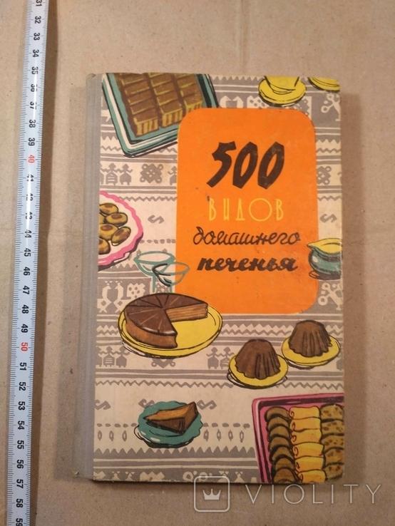 500 видов домашнего печенья 1969 р, фото №2