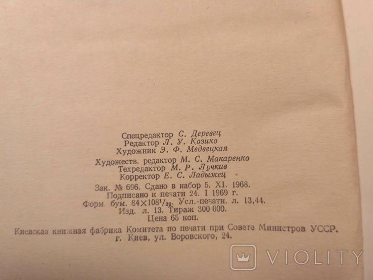 500 видов домашнего печенья 1969 р, фото №6