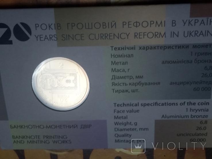 1 гривня / гривна 2016 рік - 20 років грошовій реформі в Україні в Буклеті, фото №5