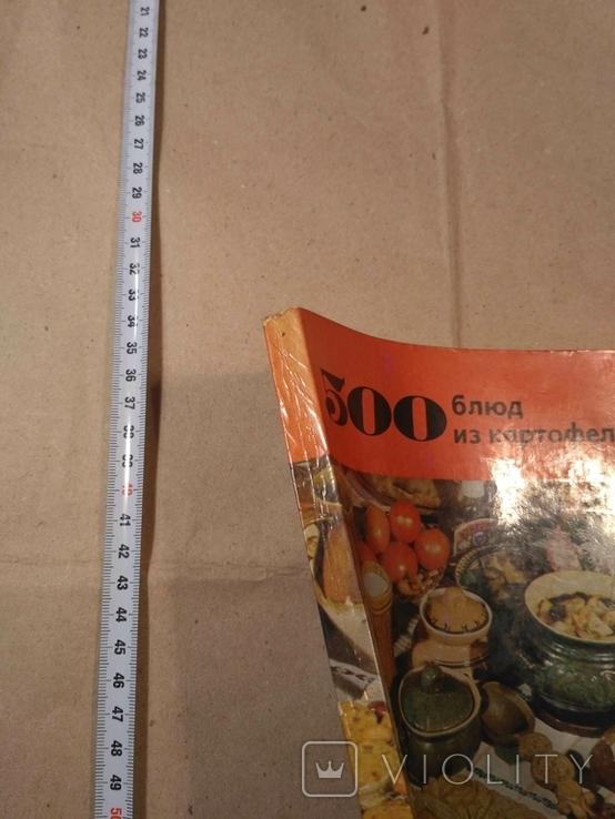 500 блюд из картофеля, фото №3