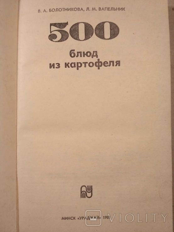 500 блюд из картофеля, фото №9