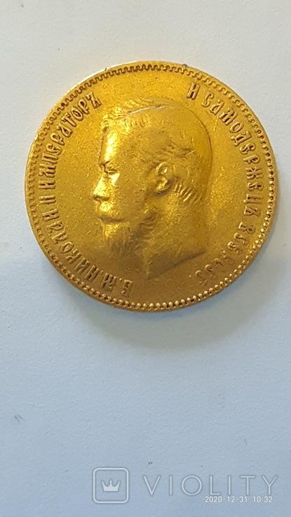 10 рублей 1901 год Ф.З