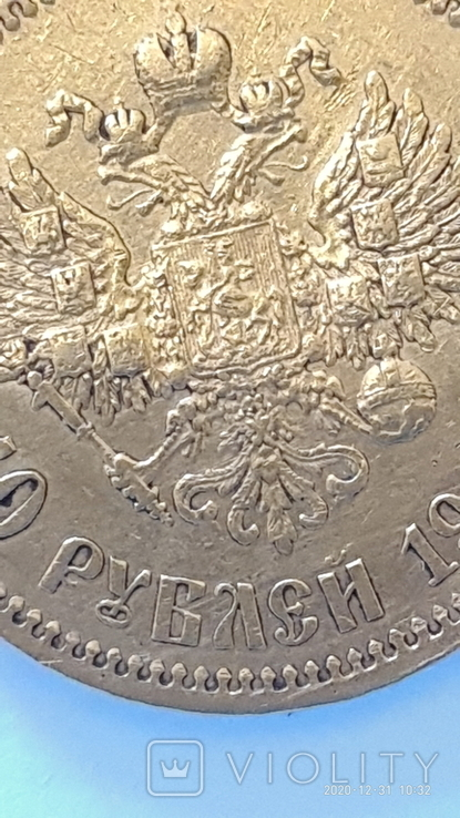 10 рублей 1901 год Ф.З, фото №4