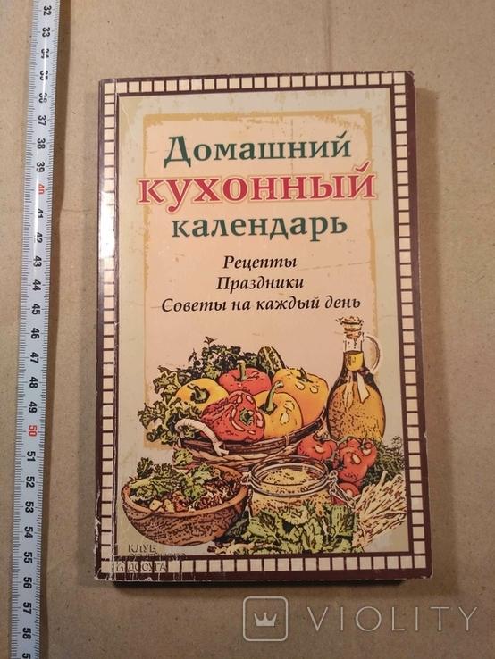 Домашний кухонный календарь Рецепты Праздники, фото №2