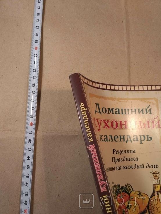 Домашний кухонный календарь Рецепты Праздники, фото №3